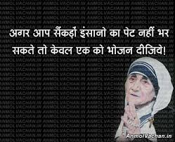 mother teresa quotes in hindi images mother teresa sayings quotes mother teresa quotes in hindi