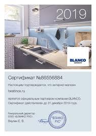 <b>BLANCO</b> официальный сайт интернет магазин моек и ...
