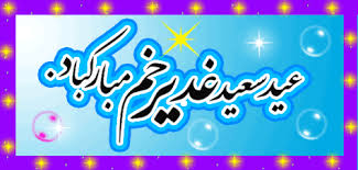 Image result for ‫عیدغدیر‬‎