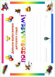 Диплом выпускника детского сада Скачай бесплатно Детский портал  Диплом выпускника детского сада