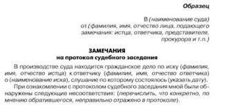 Протокол судебного заседания в арбитражном суде бланк