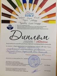 Конкурсы олимпиады фестивали форумы Диплом i степени pr inter voice