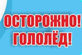 Как действовать во время гололеда (гололедицы)   Администрация Городского округа Подольск