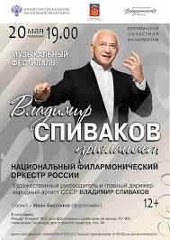 Фестиваль «<b>Владимир Спиваков приглашает</b>…» пройдет в ...
