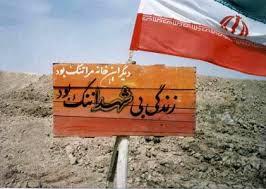 Image result for عکس متحرک شهید