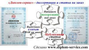 тема кандидатской диссертации диссертация диссертация на тему  тема кандидатской диссертации диссертация диссертация на тему