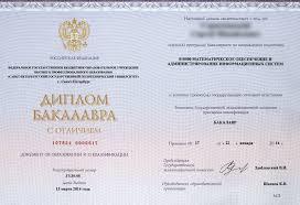 Программирование второе высшее образование в Санкт Петербурге Диплом о высшем образовании