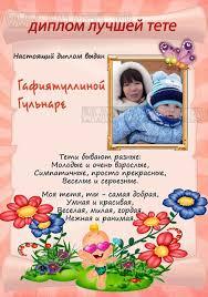Диплом на день рождения для лучшей тети Диплом для тети  Диплом Лучшей тете №1
