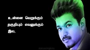Tamil Motivational Quotes Tamil Whatsapp Status Tamil Inspirational Quote Video Vijay Success