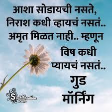40 good morning marathi images