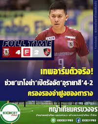ฟุตบอลทีมชาติไทย แฟนคลับ - Home