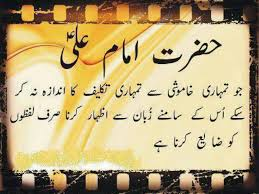 Beautiful Quotes Hazrat Ali Urdu Best Of Hazrat Ali As Quotes In Urdu Aqwal E Zareen Photos HD