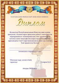 Спортивная грамота для Казахстана psd kz Диплом спорт казахской теме 1