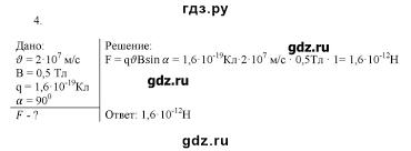 ГДЗ контрольные работы контрольная работа вариант физика   6 вариант 2 4 ГДЗ по физике 9 класс Марон А Е дидактические материалы контрольные работы контрольная