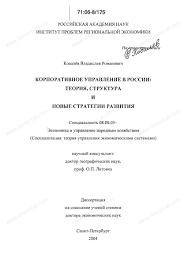 Диссертация на тему Корпоративное управление в России теория  Диссертация и автореферат на тему Корпоративное управление в России теория структура и новые