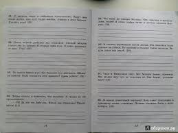 Русский язык класс Тренировочные примеры Контрольное  все