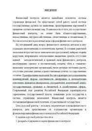 Финансовый контроль Курсовые работы Банк рефератов Сайт для  Финансовый контроль 06 02 12