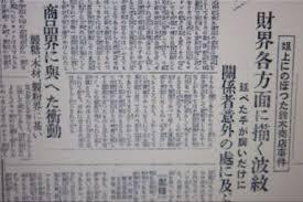 「総合商社鈴木商店倒産新聞記事」の画像検索結果