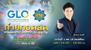 ชมสดออกรางวัลสลากกินแบ่งรัฐบาล งวด 1 ธ.ค. 63 ทางไทยรัฐทีวี ช่อง 32