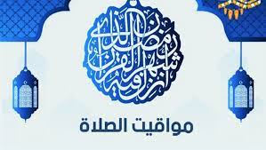 موعد اذان الفجر أول يوم رمضان 2021 بتوقيت القاهرة والإسكندرية وباقي محافظات  مصر - إقرأ نيوز