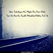 Sad Shayari With Wallpaper
