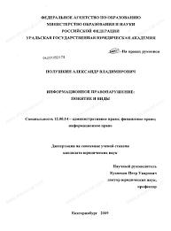 Диссертация на тему Информационное правонарушение понятие и виды  Диссертация и автореферат на тему Информационное правонарушение понятие и виды