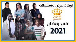 اوقات عرض مسلسلات التلفزيون الأردني في رمضان 2021 | رمضان لمة العيلة -  YouTube