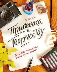 Твайла Тарп, <b>Привычка к творчеству</b> – читать онлайн полностью ...