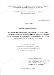 приказ фсин 252 об утверждении инструкции о надзоре за осужденными от 13072006.doc