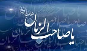 Image result for امام زمان علائم ظهور