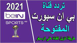 تردد قناة Bein Sports HD بي إن سبورت المفتوحة2021 لمشاهده مباراة عمان وقطر  في تصفيات كاس العالم 2022 - إقرأ نيوز