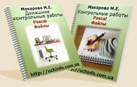 Домашние контрольные работы по информатике Контрольные работы по теме файлы в Паскале