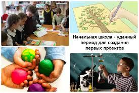 Проектная деятельность младших школьников Начальная школа удачный период для создания первых проектов Организовывая проектную деятельность