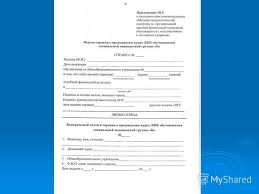 Презентация на тему Всероссийский физкультурно спортивный  Скачать бесплатно презентацию