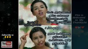 Brother Sister Kavithai In Tamil Brother Sister Status In Tamil Anbuquotes