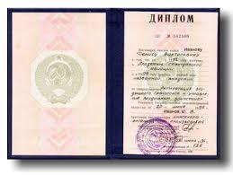 Купить диплом старого образца Купить диплом СССР  Купить диплом ВУЗа СССР старого образца
