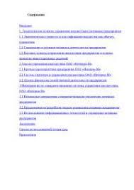 Разработка предложений по повышению эффективности системы  Разработка предложений по повышению эффективности системы управления активами на предприятии ОАО Интерно М