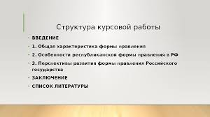 Форма государственного правления Российской Федерации КУРСОВАЯ  Структура курсовой работы • ВВЕДЕНИЕ • 1 Общая характеристика формы правления • 2