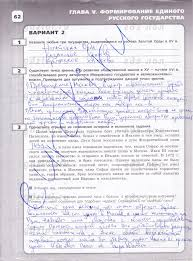 ГДЗ Контрольные работы по истории класс Артасов 62стр