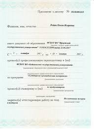 Почерковедческая экспертиза Приложение к диплому 1