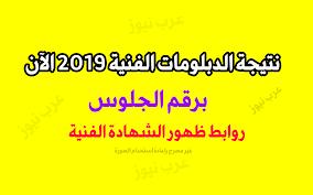 اليوم السابع نتيجة الدبلومات الفنية 2019 برقم الجلوس