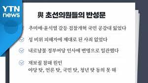 초선들의 반란?...여야 재보선 후폭풍 / YTN - YouTube