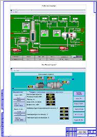 Автоматизированная система управления процессом атмосферной  Все разделы Нефтяная промышленность