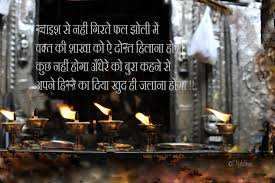 Hindi Shayari Love Lamp Diya Emotions Sharing Quotes