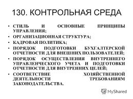 Презентация на тему Основы корпоративного управления модуль  74 130 КОНТРОЛЬНАЯ СРЕДА