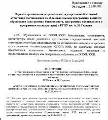 Официальный сайт университета имени А И Герцена Весна  На фото выдержка из положения университета