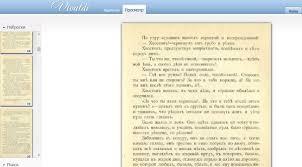 Потемкинские библиотеки Качество и количество книг в открытом доступе на сайте РНБ также оставляет желать лучшего На каждой странице водяные знаки