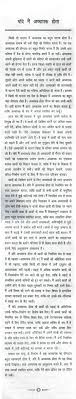 essay on teachers day short essay on my school in hindi happy  essay on if i ware a teacher in hindi