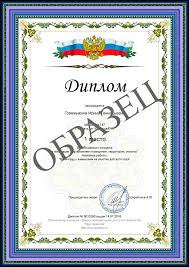 Всероссийские конкурсы для детей и педагогов Мир Талантов  Образец диплома