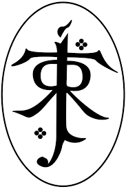 Tolkien Estate - Wikipedia